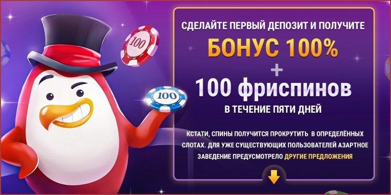 Red pingwin casino официальный сайт, регистрация в ред пингвин